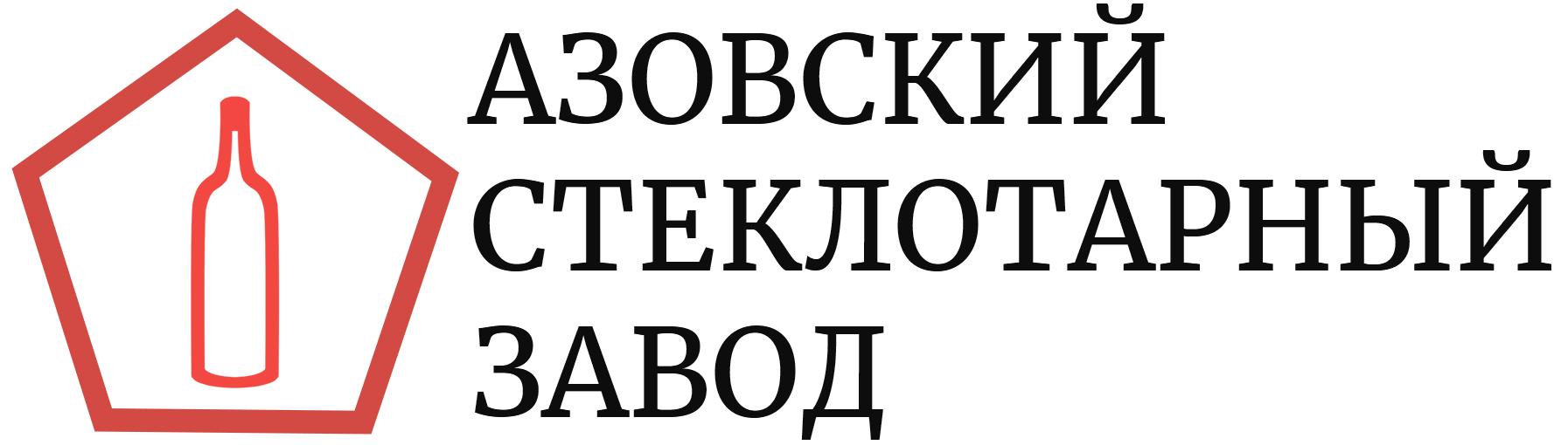 ООО «Азовский стеклотарный завод»